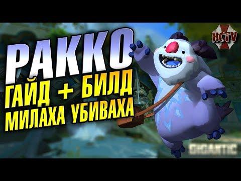 видео: gigantic►pakko►ОБЗОР ГЕРОЯ►ГАЙД+ГЕЙМПЛЕЙ(live comments)