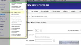 Создаём рассылку на сервисе Smartresponder.ru