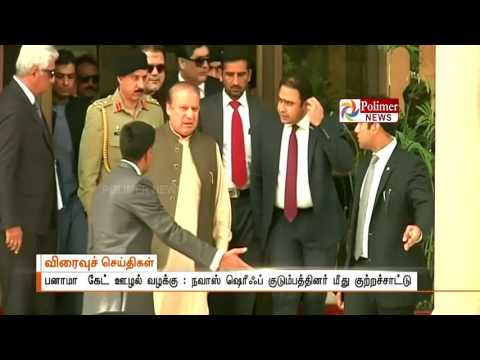 Panama Papers Case: Allegations on Nawaz Sharif family | Polimer News