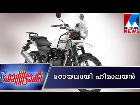 New royal enfield himalayan | Manorama News