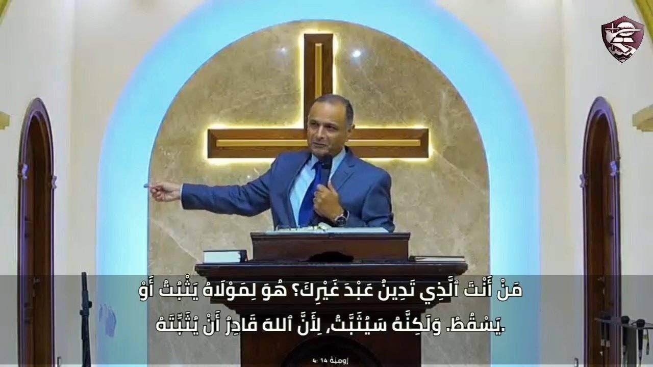 عندما نتذكر أننا سنقف أمام كرسي المسيح سنحفظ أنفسنا من إدانة اخواتنا والازدراء بهم - د. ماهر صموئيل