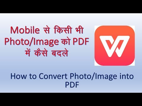 How to Convert Photo/Image into PDF from WPS Office - YouTube