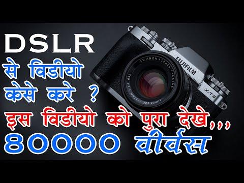 डीएसएलआर कैमरे से हम प्रीवेडिंग फिल्म कैसे शूट कर सकते हैं |How Shoot Video On DSLR || Hindi & Urdu