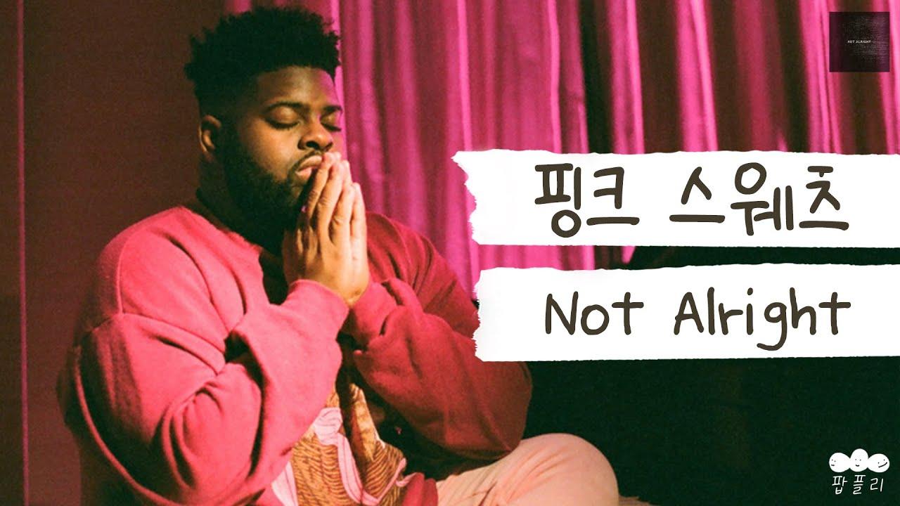 [가사 번역] 핑크 스웨츠 (Pink Sweat$) - Not Alright