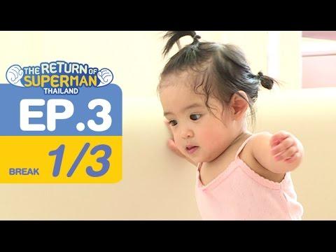 The Return of Superman Thailand - Episode 3 ออกอากาศ 8 เมษายน 2560 [1/3]