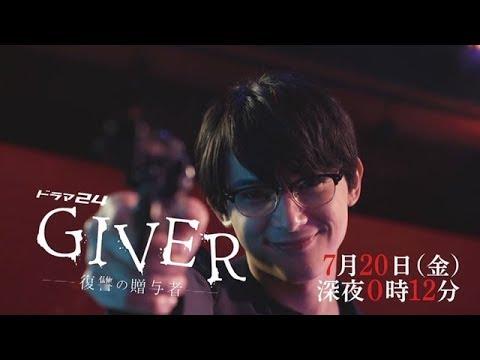 吉沢亮 GIVER CM スチル画像。CMを再生できます。