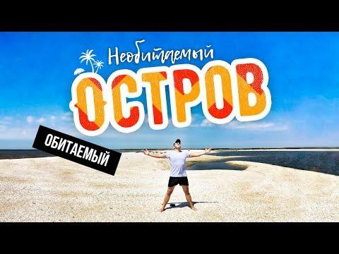 Необитаемый остров Ейская коса. Целебные грязи Азовского моря.
