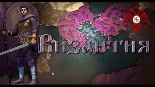 Total War: ATTILA Византийская Империя - Рассвет Империи # 1
