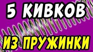 КИВОК из пружинки для ЗИМНЕЙ РЫБАЛКИ на ЗИМНЮЮ УДОЧКУ / 5 ВАРИАНТОВ
