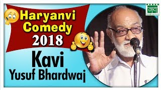 Yusuf Bhardwaj | ताऊ ने बोल्या एन्जॉय करो एंजोग्राफी ना होगी | Haryanvi Comedy 2018 | Nav Haryanvi