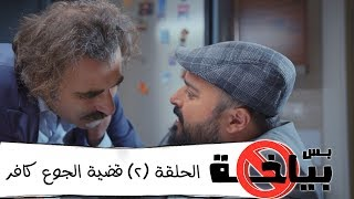 بس بياخة 2019 - الحلقة الثانية  - قضية الجوع كافر