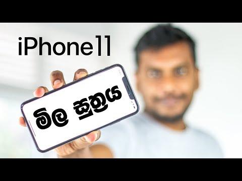IPhone 11 Price In Sri Lanka