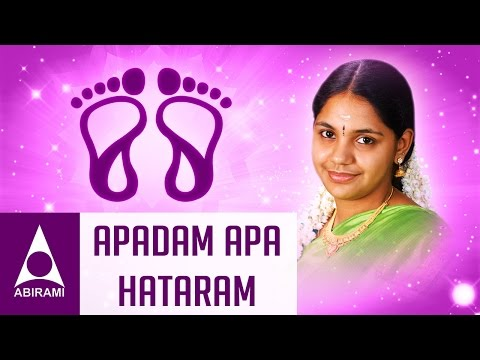 Apadam Apa Hataram | Sacred Mantras Salutation To The God Vol 2 | Devotional Songs | By Krishnan