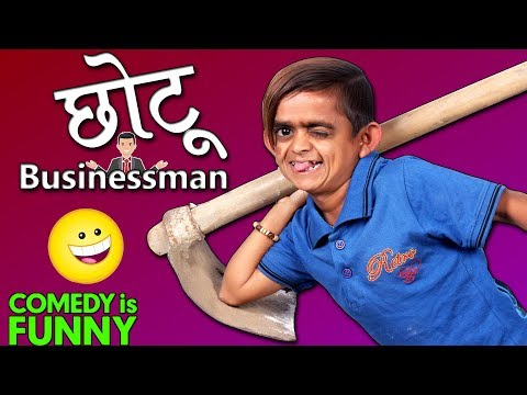 छोटू का धंदा | CHOTU Businessman Khandesh Comedy
