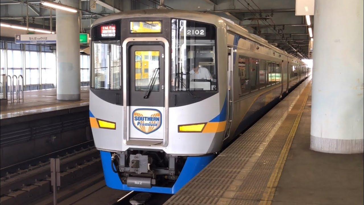 [南海電鉄]空港線 岸和田駅を発著する車両たち - YouTube
