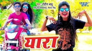 Rohit Babu का सबसे बड़ा हिट गाना 2019 - Yaara - Bhojpuri Superhit Song 2019