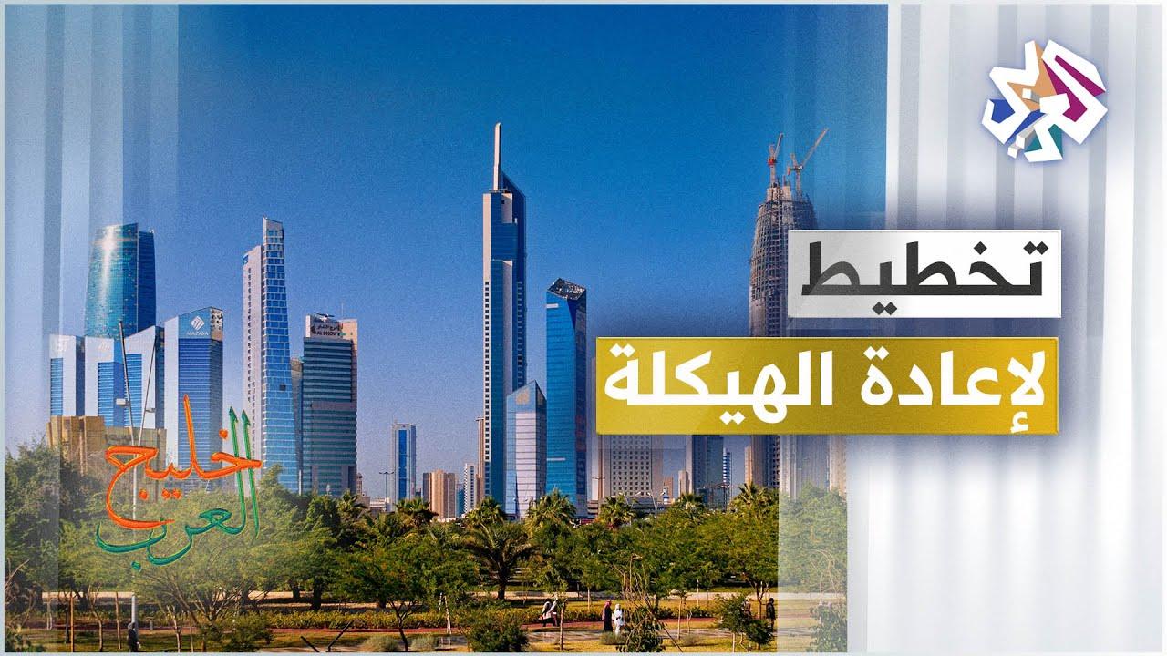إعادة هيكلة القطاع العمومي في الكويت .. خليج العرب .. الليلة على شاشة العربي