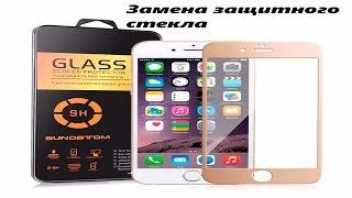 Замена защитного стекла на iPhone 6/s Plus