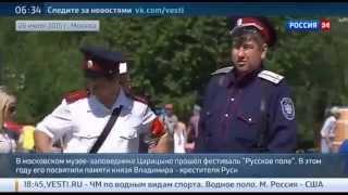 Фестиваль Русское поле объединил поклонников славянской культуры(В музее-заповеднике