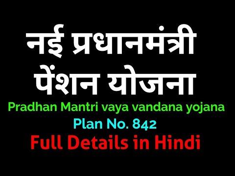 प्रधानमंत्री पेंशन योजना | Upto May 2018 | Pension Plan | Pradhan Mantri Vaya Vandana Yojana |