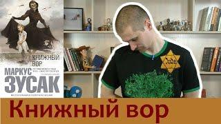 """Обзор книги Маркуса Зусака """"Книжный вор""""."""