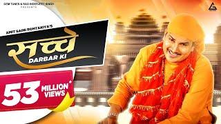 Sache Darbar Ki : Amit Saini Rohtakiya | Mk Chaudhary | New Haryanvi Songs Haryanavi 2020 |