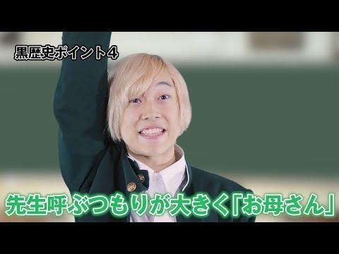 """黒歴史 - ReVision of Sence MV (2017.11.15全国発売""""ディスられる勇気""""収録)"""