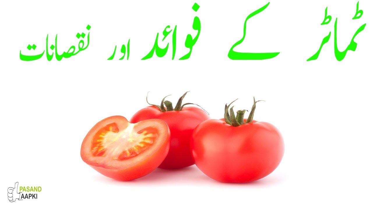tomato : tomato juice : tomato sauce of full information in urdu with Dr Khurram:Pasand Aapki