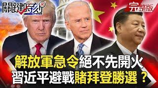 【關鍵時刻】 20200812 完整版 川普兵臨城下解放軍急令「絕不先開火」中國「妥協」放黎智英「北京出大事」?|劉寶傑