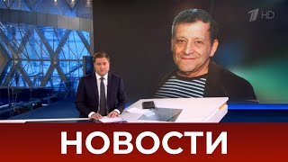 Выпуск новостей в 09:00 от 15.01.2021