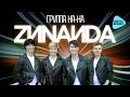 Группа НА-НА - Зинаида (Official Audio 2017)