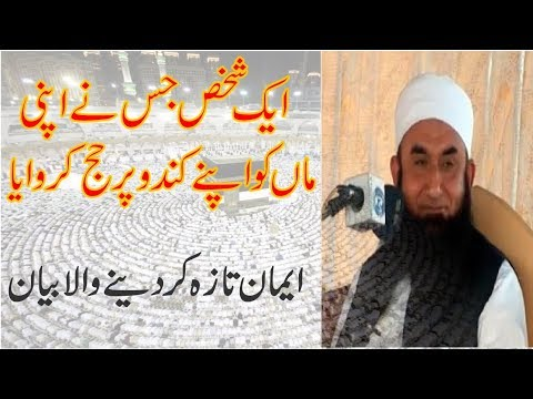 Tariq Jameel Latest Bayan 2018 about a Umrah Hajj