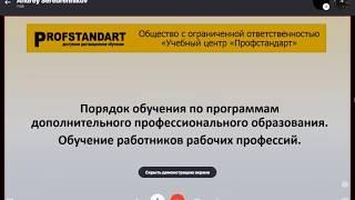 Обучение от Натальи Мусатовой по Профстандартам и Повышению квалификации