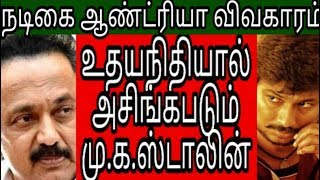 M.K.STALIN  DMK  ASHAMED  UDAYANIDHI STALIN  AND  ANDREA  ISSUE