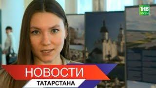 Новости Татарстана 22/01/18 ТНВ