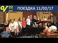 Поездка семьей в Коттадж Гроув - Часть 1  Влог 22 #многодетная семья Савченко