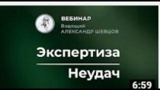Александр Шевцов. Удача или неудача. Вебинар AndquotЭкспертиза неудачandquot