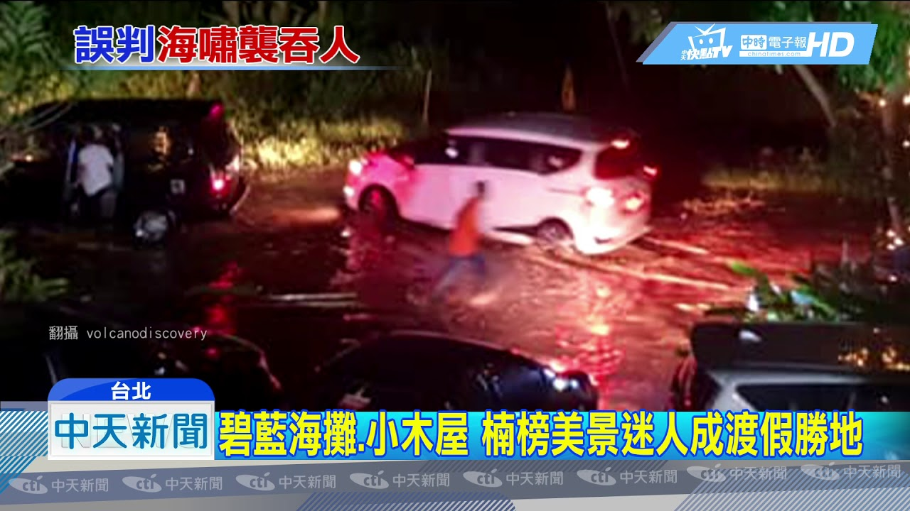 20181223中天新聞 6名海嘯災區受困臺人 已獲救送往山下醫院 - YouTube