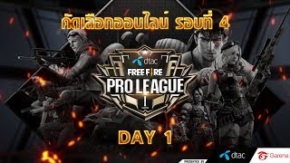 Garena Free Fire - Pro League รอบคัดเลือก Round 4 Day 1