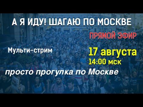 А я Иду! Шагаю по Москве!