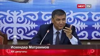 """Искендер Матраимов: ИИМде жана Каржы министрлигинде """"крысалар"""" отурат."""