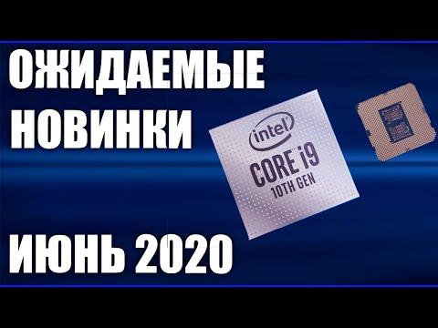 ИЮНЬ 2020. Самые ожидаемые процессоры, материнские платы (b550), видеокарты.