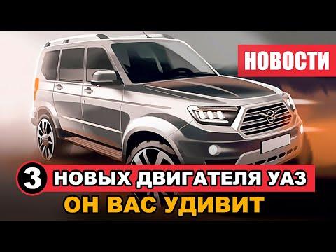 """3 НОВЫХ двигателя для УАЗ Патриот """"Русский Прадо"""""""