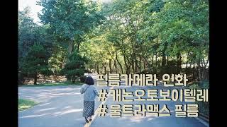 필름카메라 인화 vlog /캐논오토보이텔레/울트라맥스필…