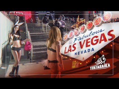 Tektabanca! Las Vegas  | Teaser
