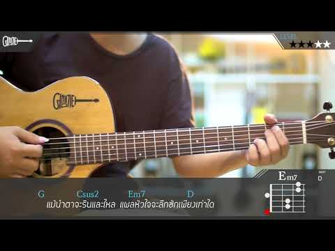 """""""Awesomeguitar"""" แกล้ง - Silly Fools LEVEL ★ ★ ★ ☆ ☆"""