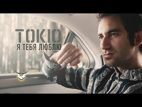 TOKIO - Я тебя люблю (Official Music Video)