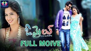 Oh My Love Telugu Full Movie | Raja | Nisha | M J Reddy | Sandeep | Telugu Full Screen