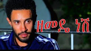 Zemede Nesh - Ethiopian Movie