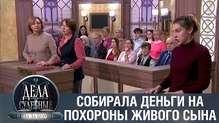 Дела судебные с Алисой Туровой. Битва за будущее. Эфир от 26.07.21